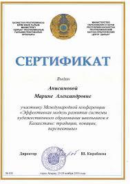 Учебно методический центр по художественному образованию и  Выдан директору как участнику Международной конференции Эффективная модель развития системы художественного образования школьников в Казахстане традиции