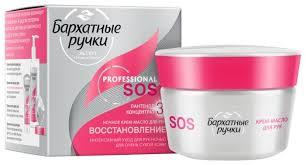 Крем-<b>масло для</b> рук <b>Бархатные</b> ручки SOS восстановление ...