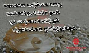 Beautiful Quotes In Tamil Best Of Tamil Quotes Related Sharing Tufing