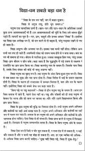 essay on knowledge is wealth in hindi