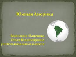 Презентация для начальных классов на тему Южная Америка  Южная Америка