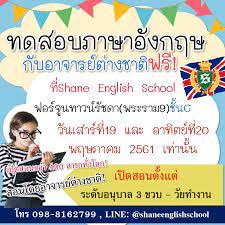 🔥ทดสอบวัดระดับภาษาอังกฤษ... - Shane English School Thailand