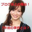 新山小春の最新おっぱい画像(5)