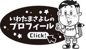 マリオwiiプレイ動画 イラストレーターいわたまさよしのイラストブログ