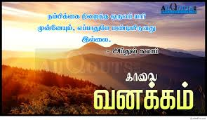 Tamil Thathuvam Wallpaper Inspirational Good Morning Quotes In