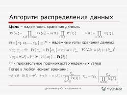 Презентация на тему Разработка и исследование алгоритмов  8 Дипломная работа
