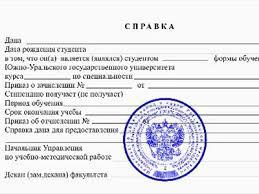 Справка об обучении Купить диплом ВУЗа в Новосибирске Образец Справка об обучении в ВУЗе