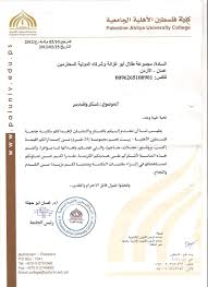 Arab Organization For Quality Assurance In Education Aroqa