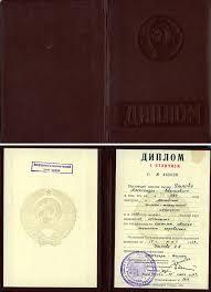 Диплом об образовании Статьи об архивном деле документообороте  Диплом с отличием о высшем образовании 1969 года