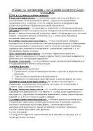 Кутузова Т Ю Управление маркетингом cd isbn  Реферат на тему Управление маркетингом