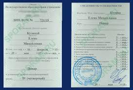 Образцы документов Диплом повара 4 разряда