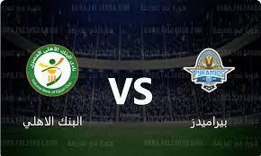 نتيجة مباراة بيراميدز والبنك الأهلي اليوم 26/7/2021 الدوري المصري - كورة في  العارضة
