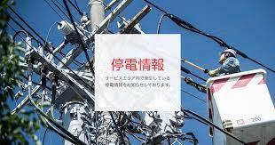 停電 情報 神奈川