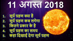 Image result for 11 अगस्त सूर्य ग्रहण