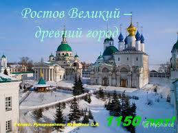 Презентация на тему Ростов Великий древний город класс  1 Ростов