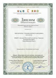 Наши достижения Диплом воспитателю Ушковой В А за 1 место во Всероссийском конкурсе Кладовая знаний педагога ДОУ