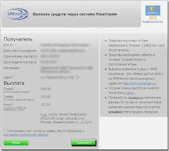 Сервис денежных переводов com И после оплаты через сервис Мерчант получите и запишите контрольный код перевода