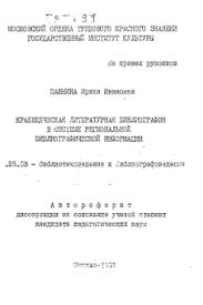 Краеведческая литературная библиография в системе региональной  Автореферат диссертации по теме Краеведческая литературная библиография в системе региональной библиографической информации