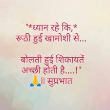 suprabhat good morning love image in