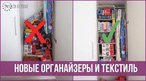 Создаю УЮТ и ПОРЯДОК в доме: Новые Органайзеры и ...