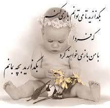 روز جهانی کودک به همه کودکان  دنیا مبارک