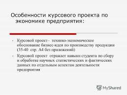 Презентация на тему Курсовой проект сущность особенности  4 Особенности курсового проекта по экономике предприятия Курсовой