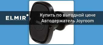 Автодержатель <b>Joyroom ZS202</b>-1 <b>Black</b> купить | ELMIR - цена ...