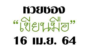 สรุปเลขหวยซองดัง งวดวันที่ 2 พ.ค. 64