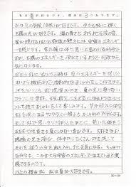 高校 入試 志望 理由 書 例文