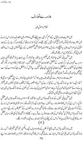 urdu adab allama se ta aruf an article on iqbal by maulana  an article on iqbal by maulana ghulam rasool meher titled iqbal se ta aruf an introduction to iqbal is presented here i hope you will like it