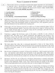 Диагностическая контрольная работа в формате ГИА по английскому  Текст