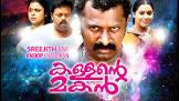 P. Chandrakumar Enne Njan Thedunnu Movie