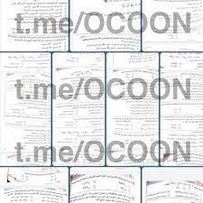 تداول صور امتحان الكيمياء للثانوية العامة 2021 عبر «تليجرام» - جريدة المال