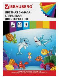 <b>Цветная бумага Brauberg Морская</b> А4 16 листов 8 цветов 2 ...