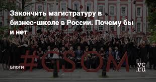 Закончить магистратуру в бизнес школе в России Почему бы и нет