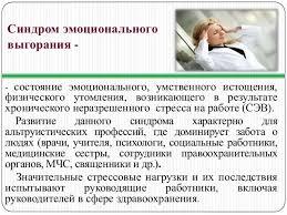 профилактика эмоционального выгорания медицинских работников вверсия  Синдром эмоционального выгорания