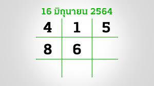 รวมเลขเด็ด 16/6/64 งวดล่าสุด หวยออกบ่ายนี้ ลุ้นใครจะโชคดี ถูกรางวัลใหญ่