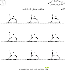 arabic alphabet for kids worksheets