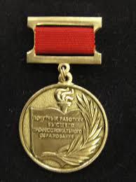 Медали и дипломы сотрудников и студентов ЭнМИ НИУ МЭИ   Медали и дипломы сотрудников и студентов