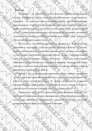 Реферат Коллектив как объект управления посмотреть работу по  доклад педагогический коллектив как объект управления