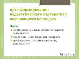 Презентация на тему Министерство образования и науки Республики  8 пути формирования педагогического