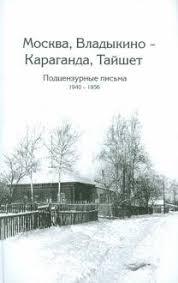 """Книга: """"Москва, Владыкино - Караганда, Тайшет. Подцензурные ..."""