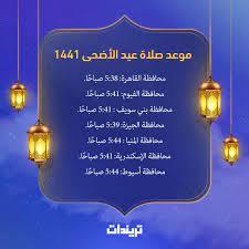 موعد صلاة عيد الأضحى 1441 في كافة المحافظات المصرية - تريندات