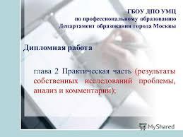 Презентация на тему Исследовательская деятельность студента как  6 ГБОУ ДПО УМЦ по профессиональному образованию Департамент образования города Москвы Дипломная работа