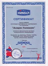 Охранная сигнализация пожарная сигнализация Установка охранной  Группа Нимал данным сертефикатом подтверждает что Компания Аларм Телеком является официальным дилером климатического оборудования panasonic lg