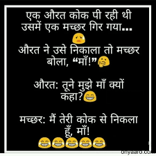 very funny jokes in hindi funny jokes