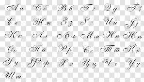 cursive macedonian alphabet cyrillic