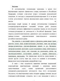 Курсовая Проблемы и перспективы развития брокерско дилерских  Проблемы и перспективы развития брокерско дилерских компаний в России 31 05 17
