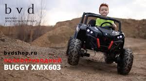 Детский <b>электромобиль Багги</b> ХМХ 603 полноприводный - YouTube