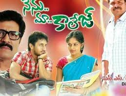 nenu maa college movie review com